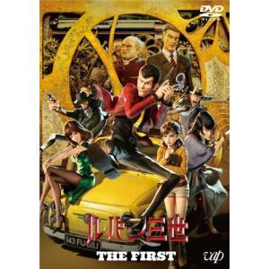 ルパン三世 THE FIRST(ルパン三世参上スペシャルプライス版)/アニメーション[DVD]【返品種別A】