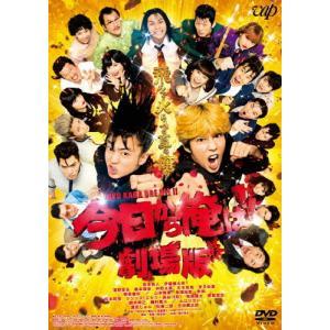 今日から俺は!!劇場版DVD通常版/賀来賢人[DVD]【返品種別A】の画像