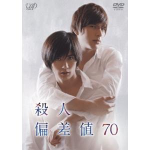 [枚数限定]殺人偏差値70/三浦春馬[DVD]【返品種別A】|Joshin web CDDVD PayPayモール店