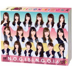 [枚数限定][限定版]NOGIBINGO!6 DVD-BOX【初回生産限定】/乃木坂46[DVD]【返品種別A】|joshin-cddvd