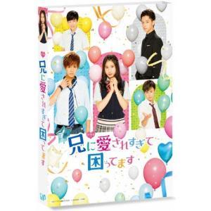 ドラマ「兄に愛されすぎて困ってます」【DVD】/土屋太鳳[DVD]【返品種別A】|joshin-cddvd