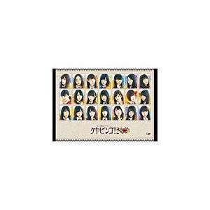 [枚数限定][限定版]全力!欅坂46バラエティー KEYABINGO!2 DVD-BOX<初回生産限定>/欅坂46[DVD]【返品種別A】|joshin-cddvd