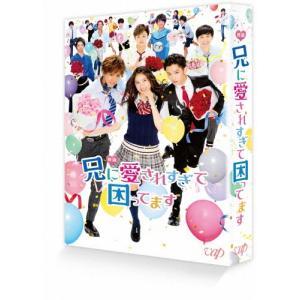 [枚数限定][限定版]映画『兄に愛されすぎて困ってます』(初回限定豪華版)【DVD】/土屋太鳳[DVD]【返品種別A】