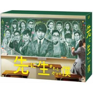 [枚数限定][先着特典付]先に生まれただけの僕<DVD-BOX>/櫻井翔[DVD]【返品種別A】|joshin-cddvd