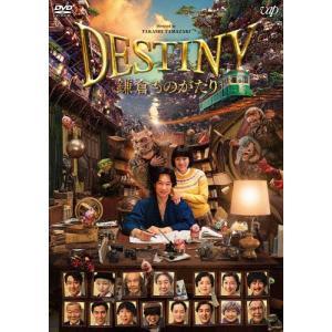 DESTINY 鎌倉ものがたり 通常版 DVD/堺雅人[DVD]【返品種別A】|joshin-cddvd