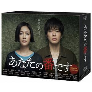 あなたの番です DVD-BOX/田中圭[DVD]【返品種別A】