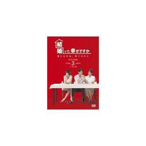 結婚って、幸せですか ノーカット版 DVD-BOX 3/ソニ...