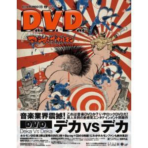 Deka Vs Deka 〜デカ対デカ〜/マキシマム ザ ホルモン[DVD]【返品種別A】