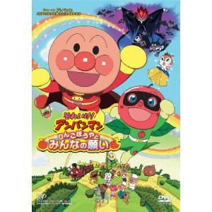 [枚数限定][限定版]それいけ!アンパンマン りんごぼうやとみんなの願い DVD-BOX<初回生産限...