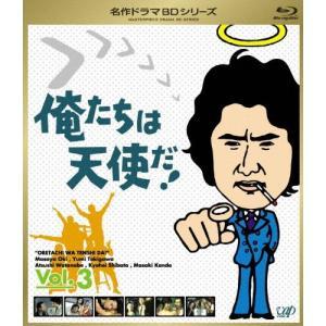 俺たちは天使だ! Vol.3/沖雅也[Blu-ray]【返品種別A】|joshin-cddvd