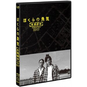 ぼくらの勇気 未満都市 2017<Blu-r...の関連商品10