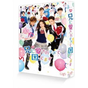 [枚数限定][限定版]映画『兄に愛されすぎて困ってます』(初回限定豪華版)【Blu-ray】/土屋太鳳[Blu-ray]【返品種別A】|joshin-cddvd