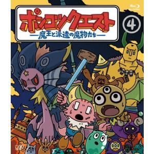ポンコツクエスト 〜魔王と派遣の魔物たち〜 4/アニメーション[Blu-ray]【返品種別A】
