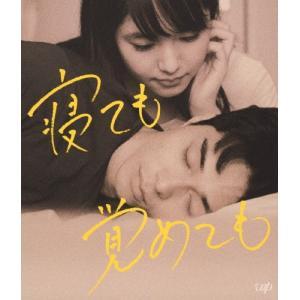 [枚数限定]寝ても覚めても Blu-ray/東出昌大[Blu-ray]【返品種別A】