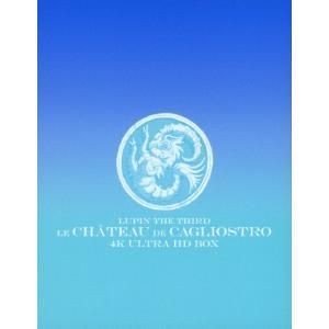 ルパン三世 カリオストロの城[4K ULTRA HD]/アニメーション[Blu-ray]【返品種別A】