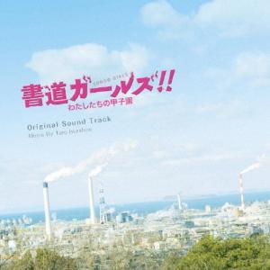 書道ガールズ!!わたしたちの甲子園 オリジナル・サウンドトラック/岩代太郎[CD]【返品種別A】