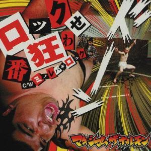 ロック番狂わせ/マキシマム ザ ホルモン[CD+DVD]【返品種別A】