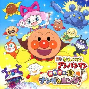 それいけ!アンパンマン おもちゃの星のナンダとルンダ/ドリーミング[CD]【返品種別A】