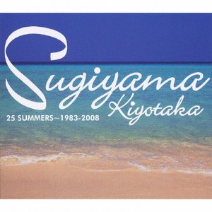 25 SUMMERS〜1983-2008/杉山清貴[CD]【返品種別A】|joshin-cddvd
