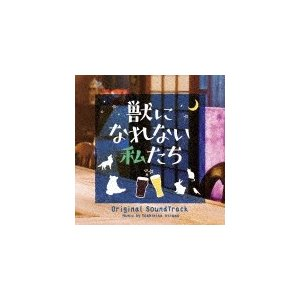 ドラマ「獣になれない私たち」オリジナル・サウンドトラック/平野義久[CD]【返品種別A】