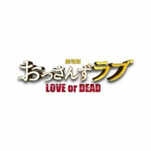 [先着特典付]「劇場版おっさんずラブ 〜LOVE or DEAD〜」オリジナル・サウンドトラック/河野伸[CD]【返品種別A】