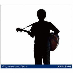 [枚数限定]あの日 あの時/小田和正[CD]【返品種別A】|joshin-cddvd