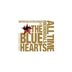 THE BLUE HEARTS 30th ANNIVERSARY ALL TIME MEMORIALS〜SUPER SELECTED SONGS〜(通常盤A)/THE BLUE HEARTS[CD]【返品種別A】|joshin-cddvd