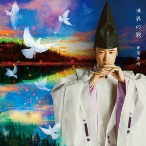 世界の歌/東儀秀樹[SHM-CD]【返品種別A】 joshin-cddvd