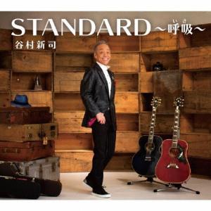 [枚数限定][限定盤]STANDARD〜呼吸〜(初回限定盤)/谷村新司[CD+DVD]【返品種別A】|joshin-cddvd