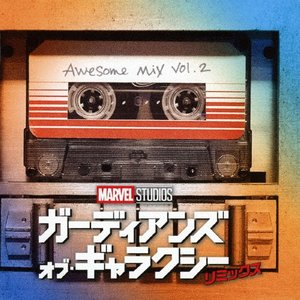 ガーディアンズ・オブ・ギャラクシー:リミックス オーサム・ミックス・VOL.2(オリジナル・サウンド...