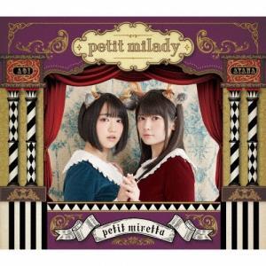 [枚数限定][限定盤]petit miretta(初回限定盤A)/petit milady[CD+Blu-ray]【返品種別A】|joshin-cddvd