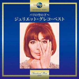 パリの空の下〜ジュリエット・グレコ・ベスト/ジュリエット・グレコ[CD]【返品種別A】|joshin-cddvd
