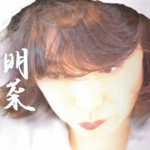 [枚数限定][限定盤][初回仕様]明菜(初回限定盤)/中森明菜[CD]【返品種別A】|joshin-cddvd