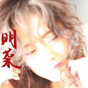 明菜/中森明菜[CD]通常盤【返品種別A】|joshin-cddvd