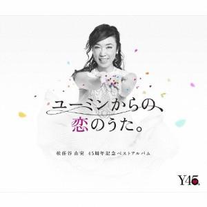 [枚数限定][限定盤]ユーミンからの、恋のうた。(初回限定盤B)【DVD付】/松任谷由実[CD+DVD]【返品種別A】|joshin-cddvd
