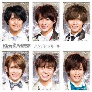 シンデレラガール(通常盤)/King & Prince[CD]【返品種別A】|joshin-cddvd