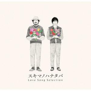 [枚数限定][限定盤]スキマノハナタバ 〜Love Song Selection〜(初回限定盤)/スキマスイッチ[CD+DVD]【返品種別A】|joshin-cddvd
