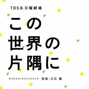 TBS系 日曜劇場「この世界の片隅に」オリジナル・サウンドトラック/久石譲[CD]【返品種別A】