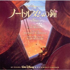 ノートルダムの鐘 オリジナル・サウンドトラック 日本語版/サントラ[CD]【返品種別A】