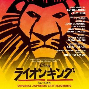 ディズニー ライオンキング ミュージカル<劇団四季>/演劇・ミュージカル[CD]【返品種別A】