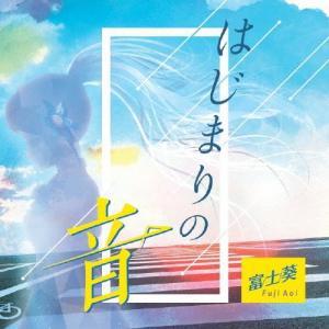 [枚数限定][限定盤]はじまりの音(初回限定盤)/富士葵[CD+DVD]【返品種別A】|joshin-cddvd