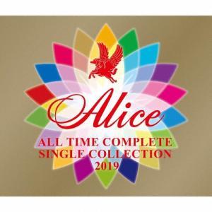 [枚数限定][限定盤]ALL TIME COMPLETE SINGLE COLLECTION2019(初回限定盤)/アリス[CD+DVD]【返品種別A】