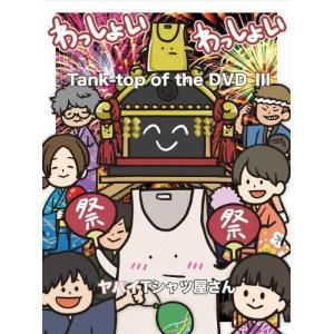 Tank-top of the DVD III【DVD】/ヤバイTシャツ屋さん[DVD]【返品種別A...