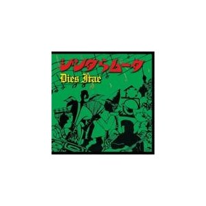 Dies Irae -怒りの日-/ジンタらムータ[CD]【返品種別A】