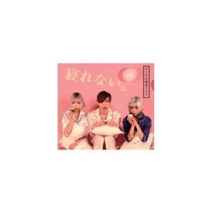 寝れない。/すこやか健康クラブ[CD]【返品種別A】|joshin-cddvd