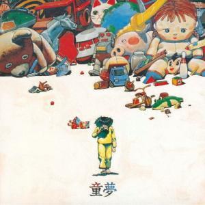 [枚数限定][限定盤]童夢/大友克洋/伊豆一彦[CD][紙ジャケット]【返品種別A】の画像