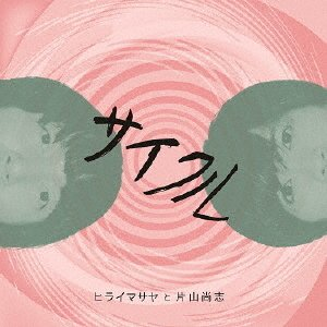 サイクル/ヒライマサヤと片山尚志[CD]【返品種別A】 Joshin web CDDVD PayPayモール店