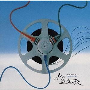 水の巡礼歌/辛島宜夫[CD]【返品種別A】 Joshin web CDDVD PayPayモール店