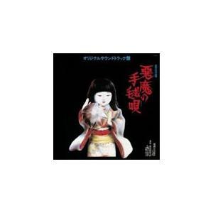 悪魔の手毬唄 オリジナル・サウンドトラック/サントラ[CD]【返品種別A】