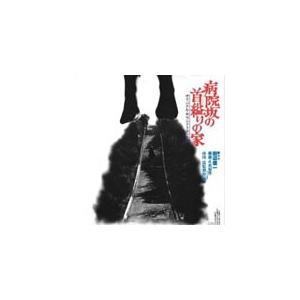 病院坂の首縊りの家 オリジナル・サウンドトラック/サントラ[CD]【返品種別A】